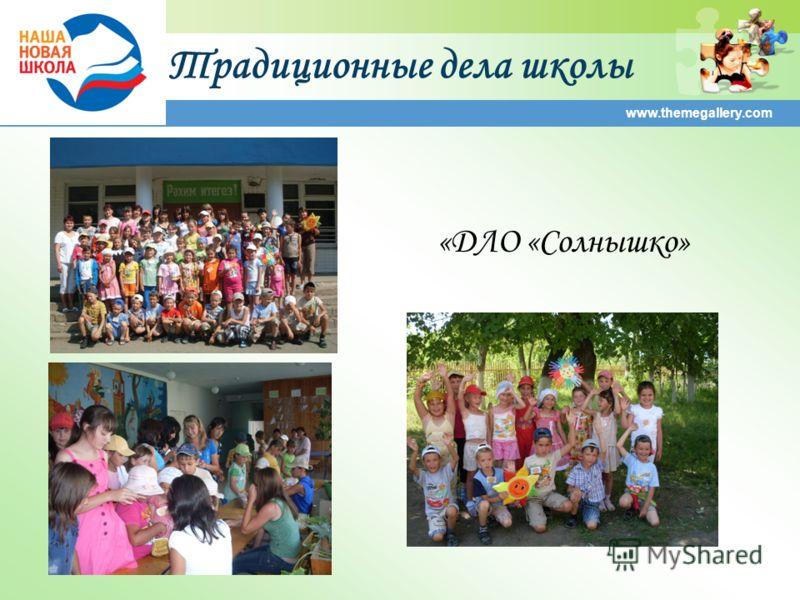 Традиционные дела школы www.themegallery.com «ДЛО «Солнышко»