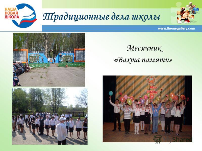 Традиционные дела школы www.themegallery.com Месячник «Вахта памяти»