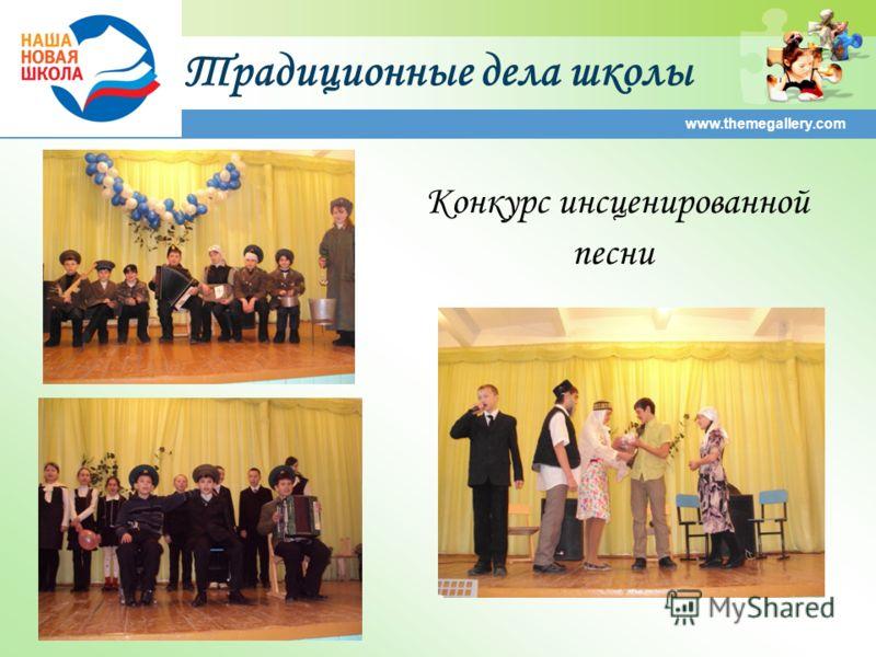 Традиционные дела школы www.themegallery.com Конкурс инсценированной песни