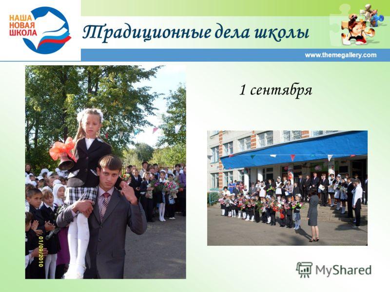 Традиционные дела школы www.themegallery.com 1 сентября