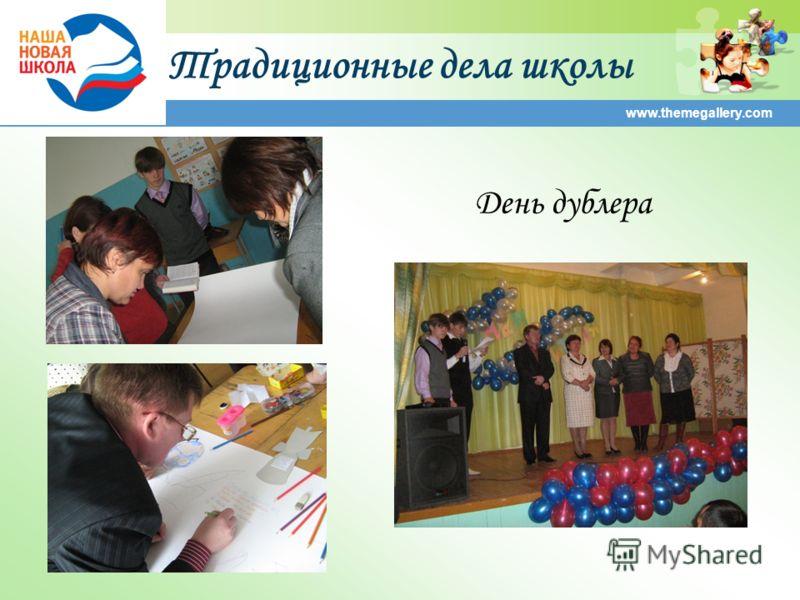 Традиционные дела школы www.themegallery.com День дублера