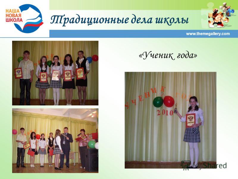 Традиционные дела школы www.themegallery.com «Ученик года»