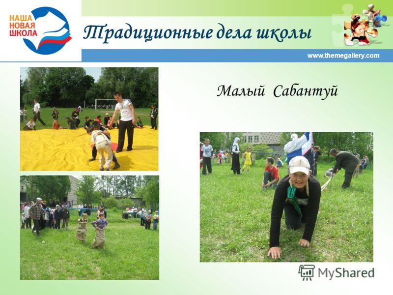 Традиционные дела школы www.themegallery.com Малый Сабантуй