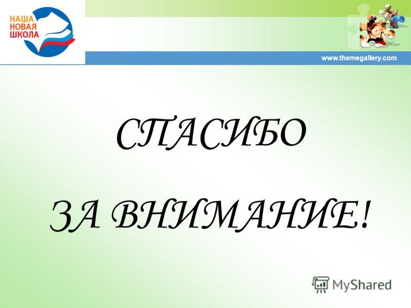 www.themegallery.com СПАСИБО ЗА ВНИМАНИЕ!