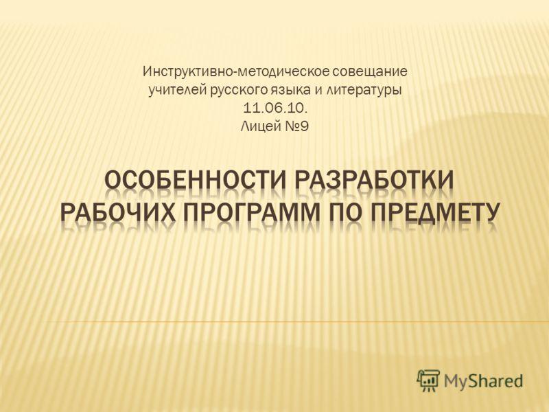 Инструктивно-методическое совещание учителей русского языка и литературы 11.06.10. Лицей 9