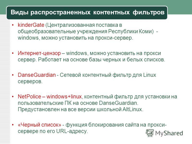 Виды распространенных контентных фильтров kinderGate (Централизованная поставка в общеобразовательные учреждения Республики Коми) - windows, можно установить на прокси-сервер. Интернет-цензор – windows, можно установить на прокси сервер. Работает на