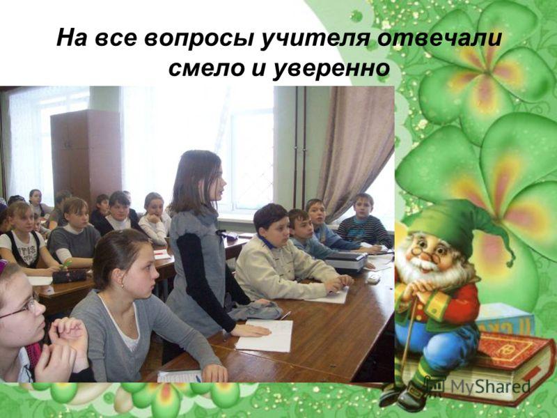 На все вопросы учителя отвечали смело и уверенно