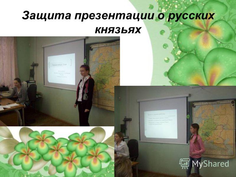 Защита презентации о русских князьях