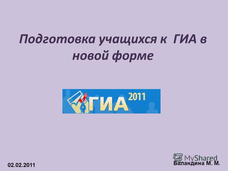 Подготовка учащихся к ГИА в новой форме 02.02.2011 Баландина М. М.