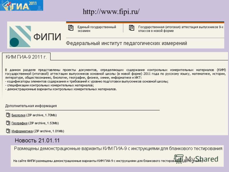 http://www.fipi.ru/ Новость 21.01.11
