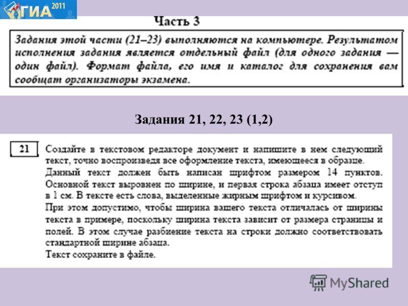 Задания 21, 22, 23 (1,2)