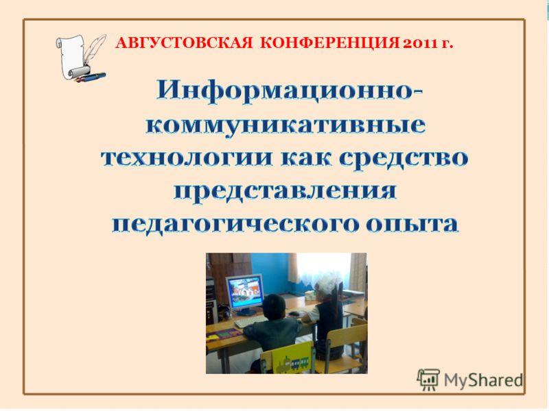 АВГУСТОВСКАЯ КОНФЕРЕНЦИЯ 2011 г.