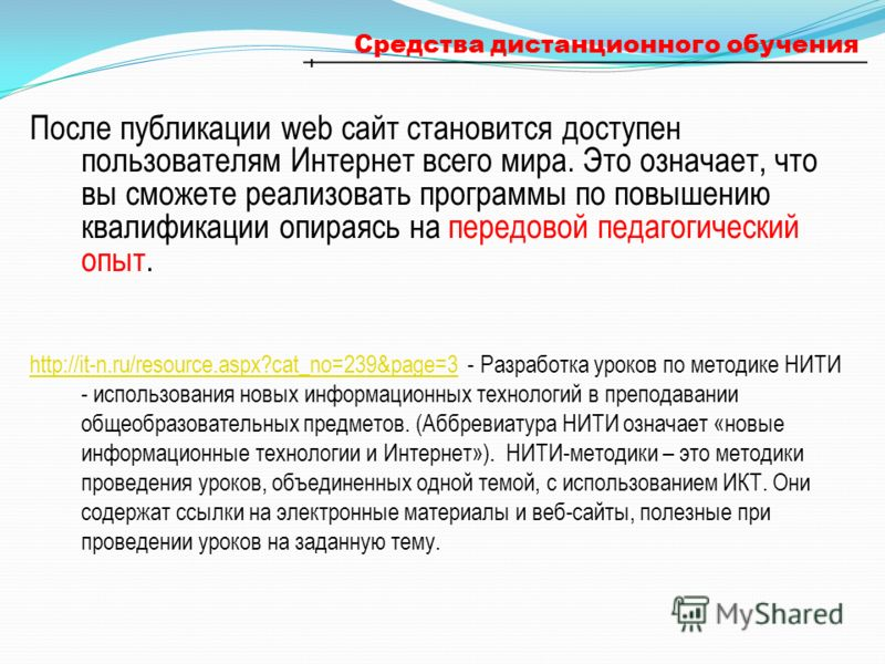 Средства дистанционного обучения После публикации web сайт становится доступен пользователям Интернет всего мира. Это означает, что вы сможете реализовать программы по повышению квалификации опираясь на передовой педагогический опыт. http://it-n.ru/r