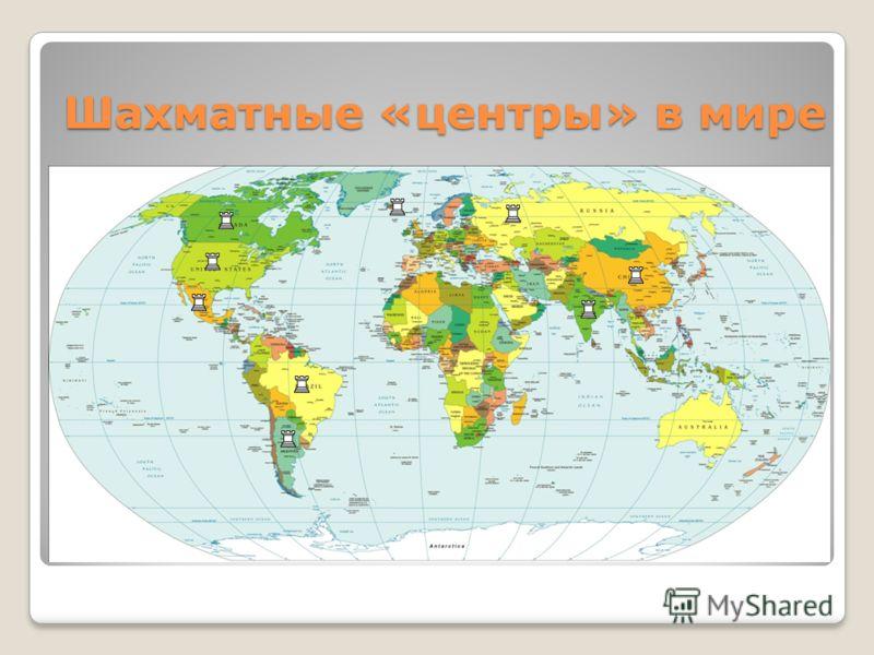 Шахматные «центры» в мире
