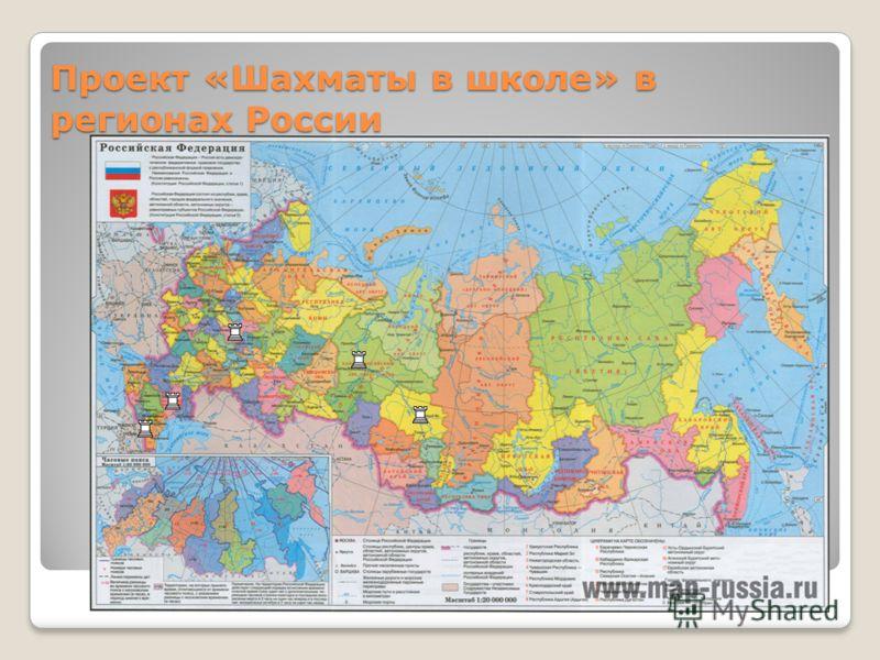 Проект «Шахматы в школе» в регионах России