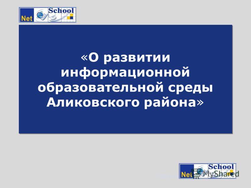 Павлищев 5 сентября 2006 г. «О развитии информационной образовательной среды Аликовского района»