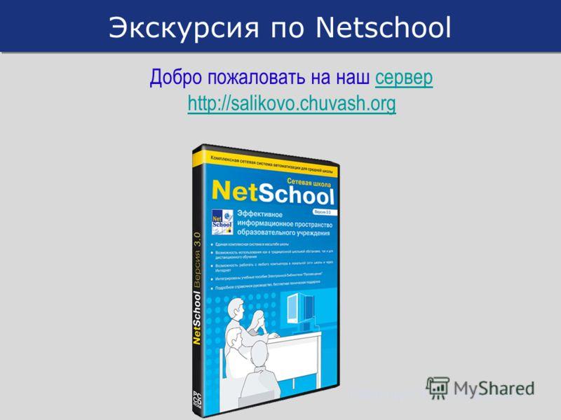 Павлищев 5 сентября 2006 г. Экскурсия по Netschool Добро пожаловать на наш сервер http://salikovo.chuvash.orgсервер http://salikovo.chuvash.org