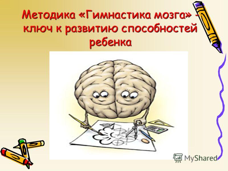 Методика «Гимнастика мозга» - ключ к развитию способностей ребенка