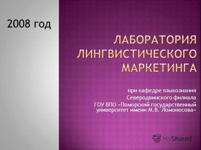 при кафедре языкознания Северодвинского филиала ГОУ ВПО «Поморский государственный университет имени М.В. Ломоносова» 2008 год
