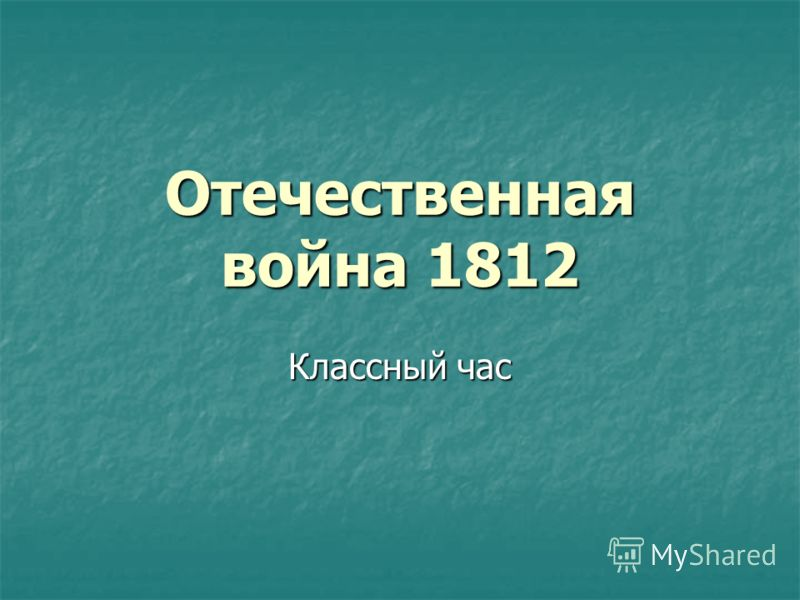Отечественная война 1812 Классный час