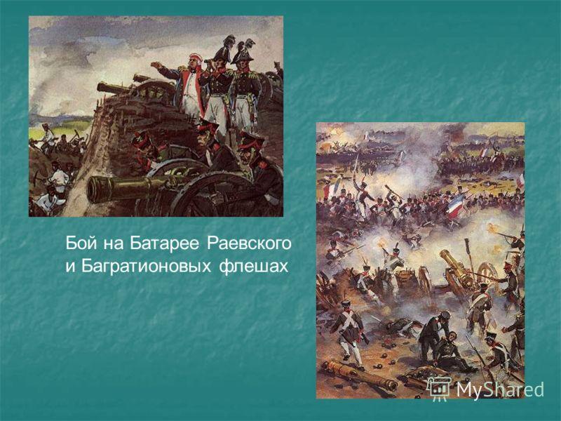 Бой на Батарее Раевского и Багратионовых флешах