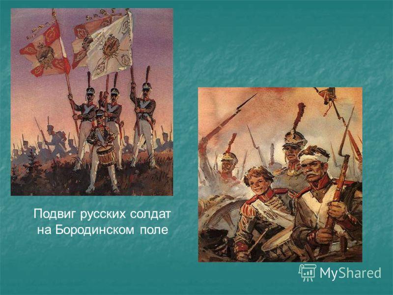 Подвиг русских солдат на Бородинском поле