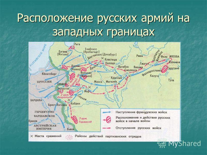 Расположение русских армий на западных границах