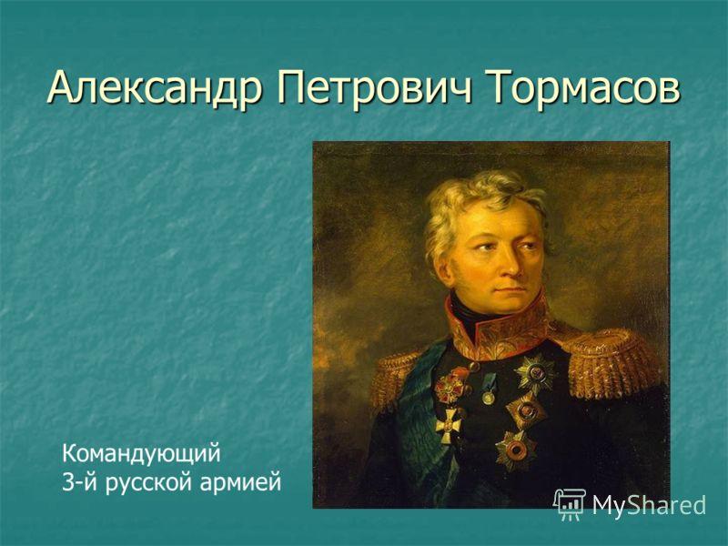 Александр Петрович Тормасов Командующий 3-й русской армией