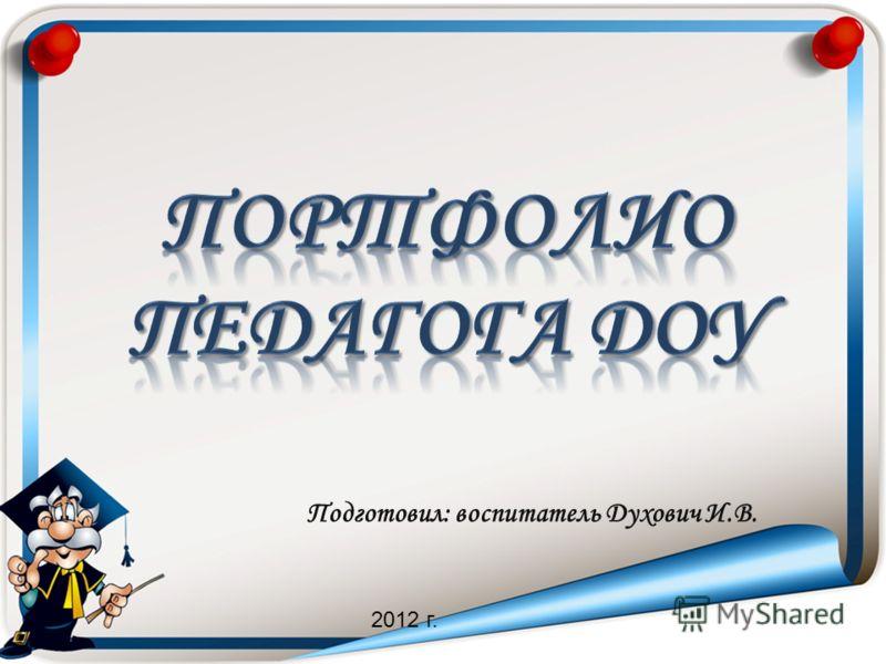 Подготовил: воспитатель Духович И.В. 2012 г.