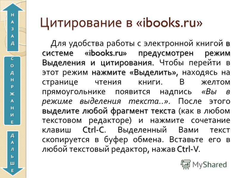 Цитирование в «ibooks.ru» в системе «ibooks.ru» предусмотрен режим Выделения и цитирования. нажмите « Выделить » выделите любой фрагмент текста Ctrl-C Ctrl-V Для удобства работы с электронной книгой в системе «ibooks.ru» предусмотрен режим Выделения