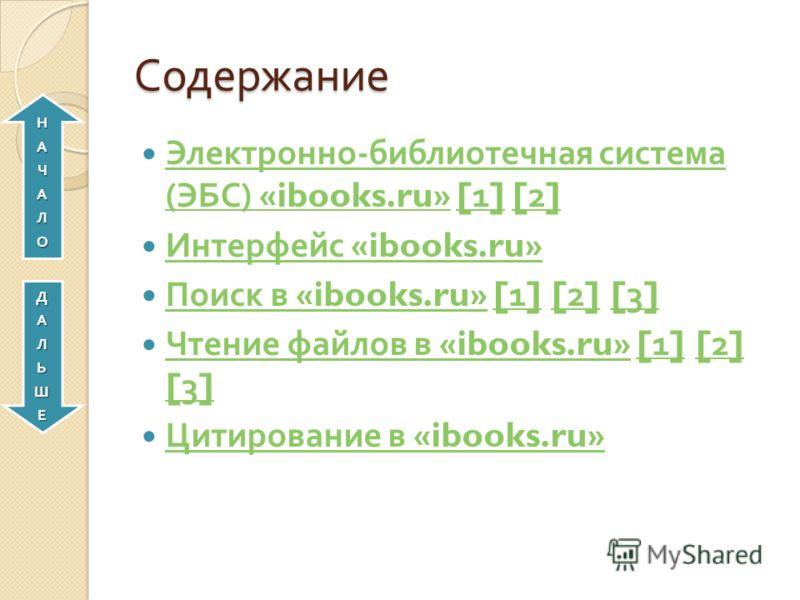 Содержание Электронно - библиотечная система ( ЭБС ) «ibooks.ru» [1] [2] Электронно - библиотечная система ( ЭБС ) «ibooks.ru»[1][2] Интерфейс «ibooks.ru» Интерфейс «ibooks.ru» Поиск в «ibooks.ru» [1] [2] [3] Поиск в «ibooks.ru»[1][2][3] Чтение файло