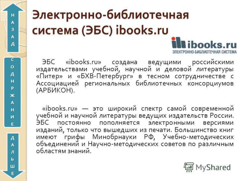 Электронно - библиотечная система ( ЭБС ) ibooks.ru ЭБС «ibooks.ru» создана ведущими российскими издательствами учебной, научной и деловой литературы « Питер » и « БХВ - Петербург » в тесном сотрудничестве с Ассоциацией региональных библиотечных конс