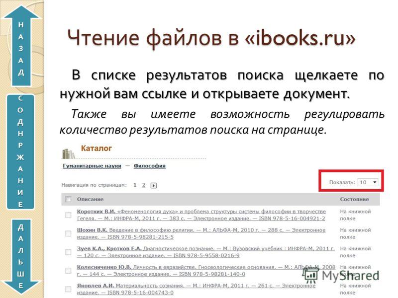 Чтение файлов в «ibooks.ru» В списке результатов поиска щелкаете по нужной вам ссылке и открываете документ. В списке результатов поиска щелкаете по нужной вам ссылке и открываете документ. Также вы имеете возможность регулировать количество результа