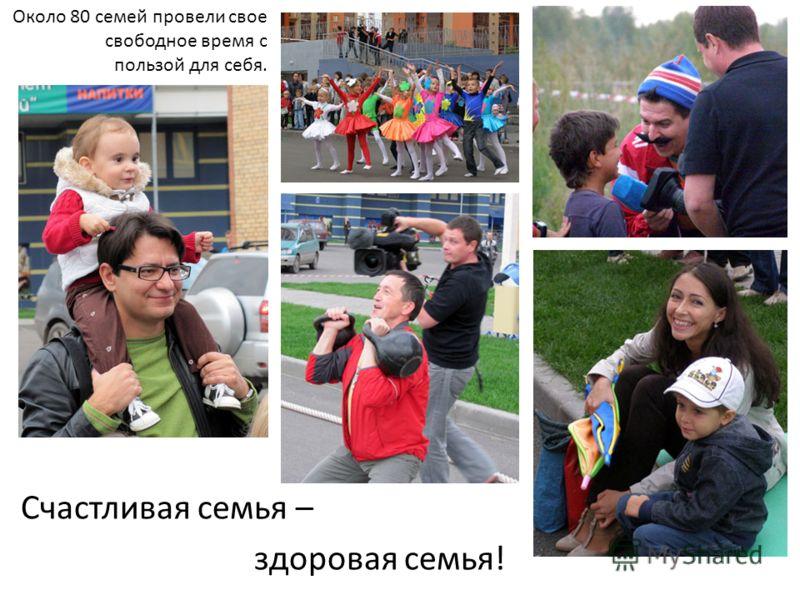Около 80 семей провели свое свободное время с пользой для себя. Счастливая семья – здоровая семья!