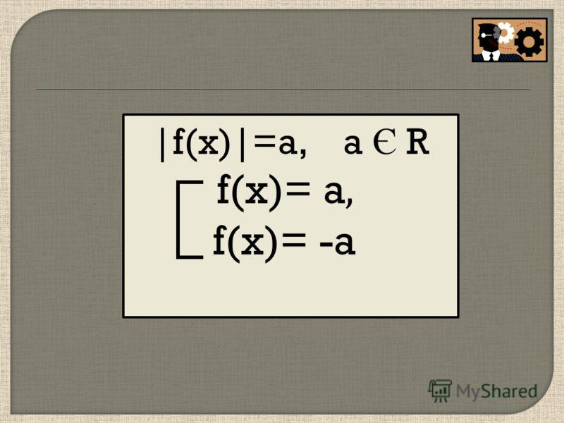 |f(x)|=a, a Є R f(x)= a, f(x)= -a