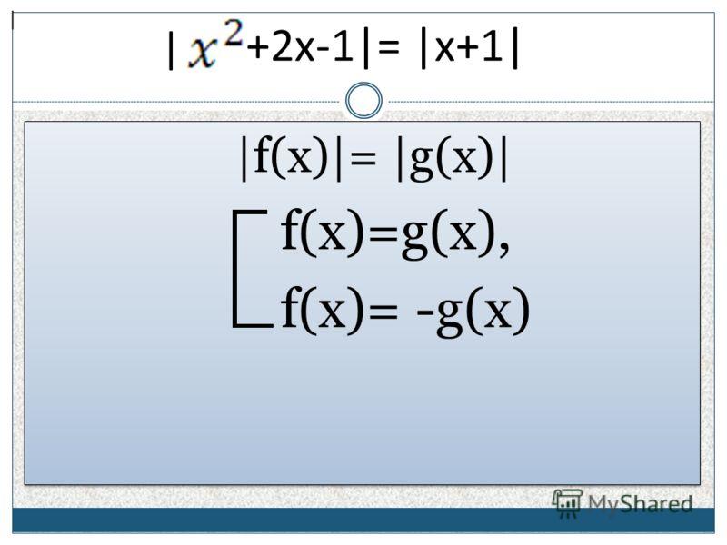 |f(x)|= |g(x)| f(x)=g(x), f(x)= -g(x) |f(x)|= |g(x)| f(x)=g(x), f(x)= -g(x) | +2x-1|= |x+1| |