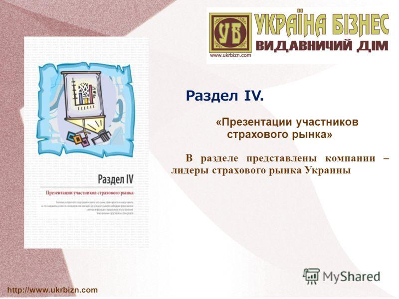 Раздел IV. «Презентации участников страхового рынка» В разделе представлены компании – лидеры страхового рынка Украины http://www.ukrbizn.com