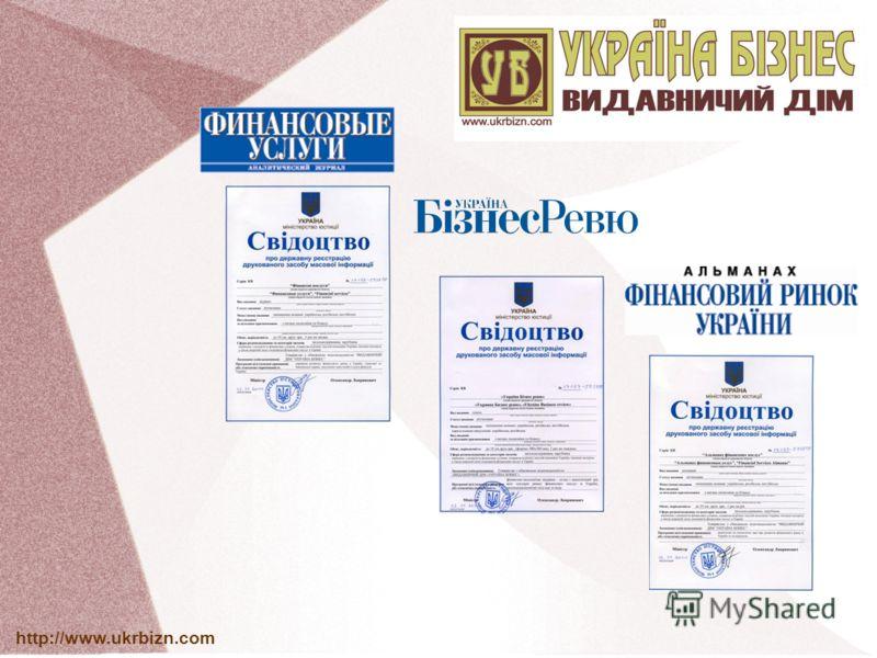 http://www.ukrbizn.com