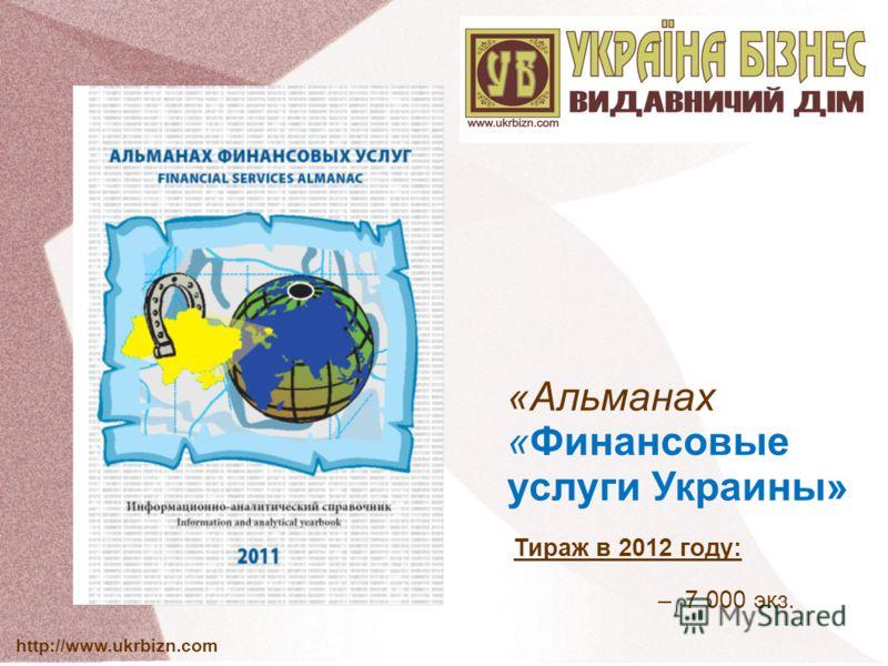 «Альманах «Финансовые услуги Украины» Тираж в 2012 году: – 7 000 экз. http://www.ukrbizn.com
