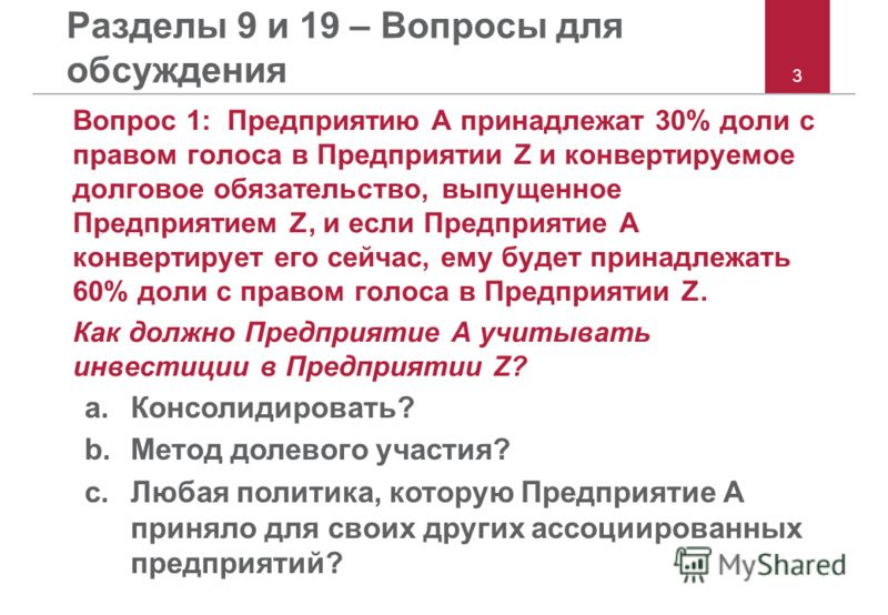 3 Разделы 9 и 19 – Вопросы для обсуждения Вопрос 1: Предприятию A принадлежат 30% доли с правом голоса в Предприятии Z и конвертируемое долговое обязательство, выпущенное Предприятием Z, и если Предприятие A конвертирует его сейчас, ему будет принадл