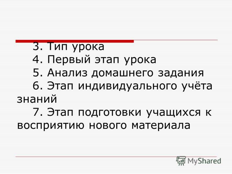 3. Тип урока 4. Первый этап урока 5. Анализ домашнего задания 6. Этап индивидуального учёта знаний 7. Этап подготовки учащихся к восприятию нового материала
