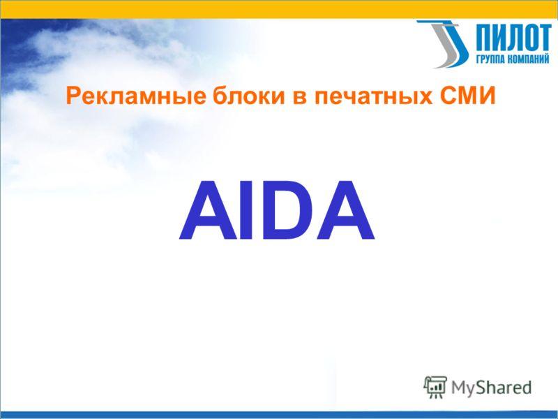 Рекламные блоки в печатных СМИ AIDA