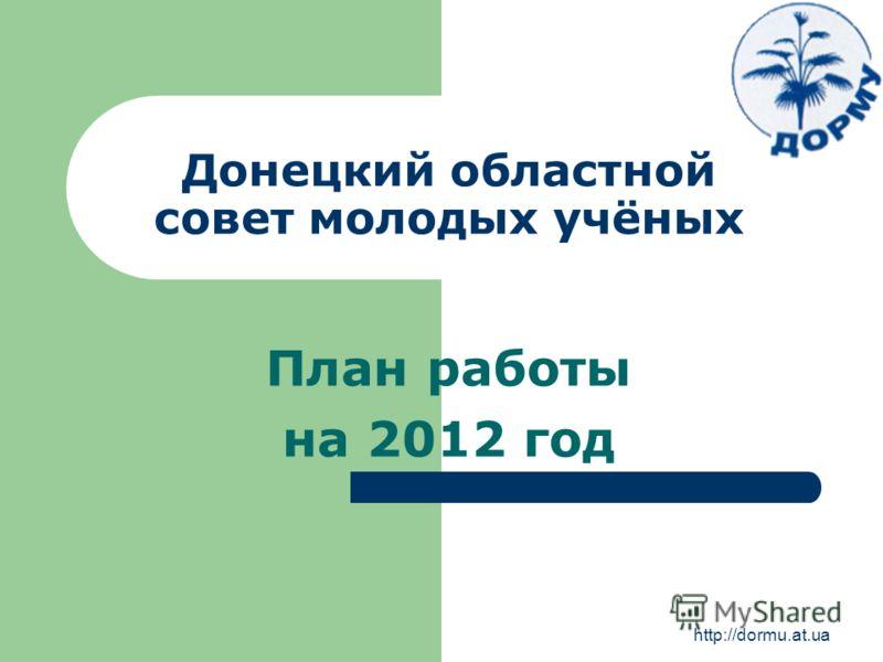 http://dormu.at.ua Донецкий областной совет молодых учёных План работы на 2012 год