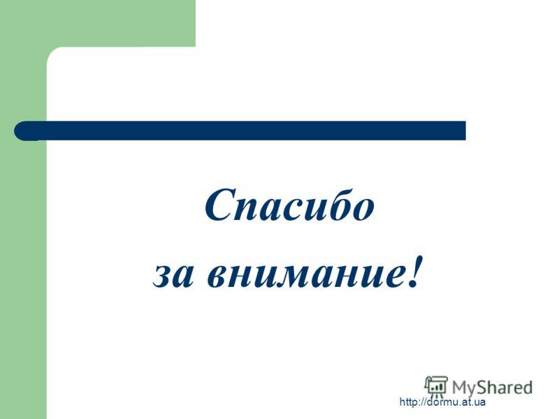http://dormu.at.ua Спасибо за внимание!