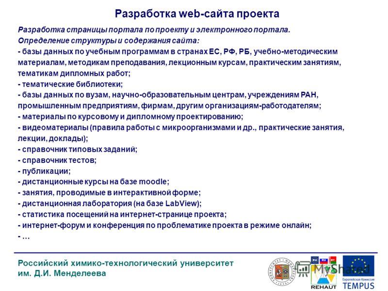 Разработка web-сайта проекта Разработка страницы портала по проекту и электронного портала. Определение структуры и содержания сайта: - базы данных по учебным программам в странах ЕС, РФ, РБ, учебно-методическим материалам, методикам преподавания, ле
