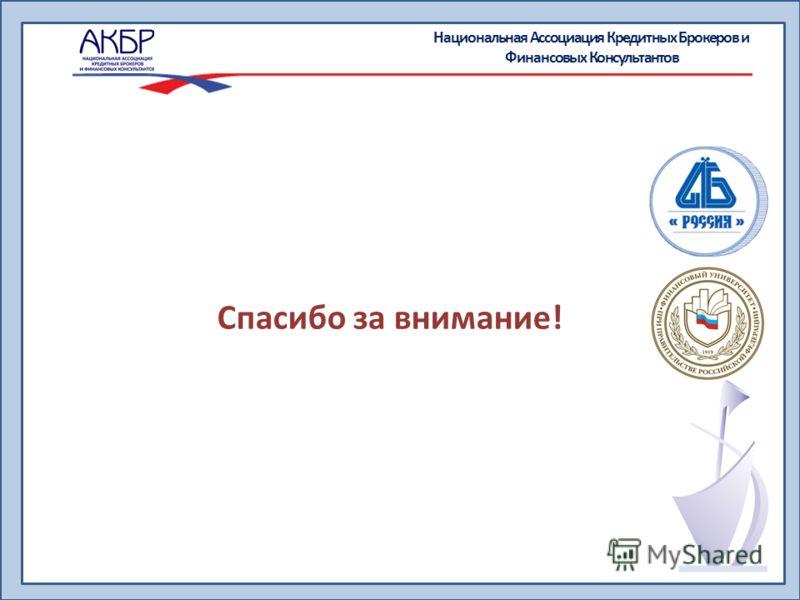 Спасибо за внимание! Национальная Ассоциация Кредитных Брокеров и Финансовых Консультантов