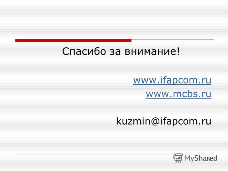 39 Спасибо за внимание! www.ifapcom.ru www.mcbs.ru kuzmin@ifapcom.ru