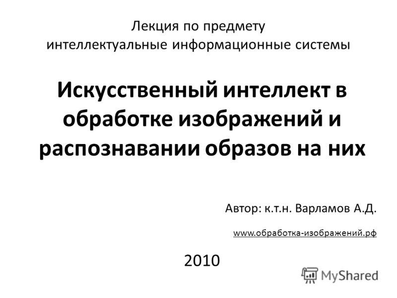 Системы обработки изображений ...: pictures11.ru/sistemy-obrabotki-izobrazhenij.html