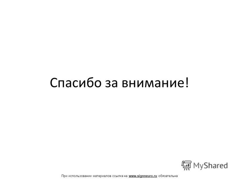 Спасибо за внимание! При использовании материалов ссылка на www.signneuro.ru обязательна