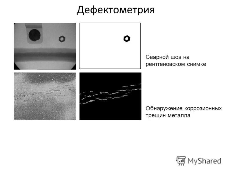 Дефектометрия Сварной шов на рентгеновском снимке Обнаружение коррозионных трещин металла